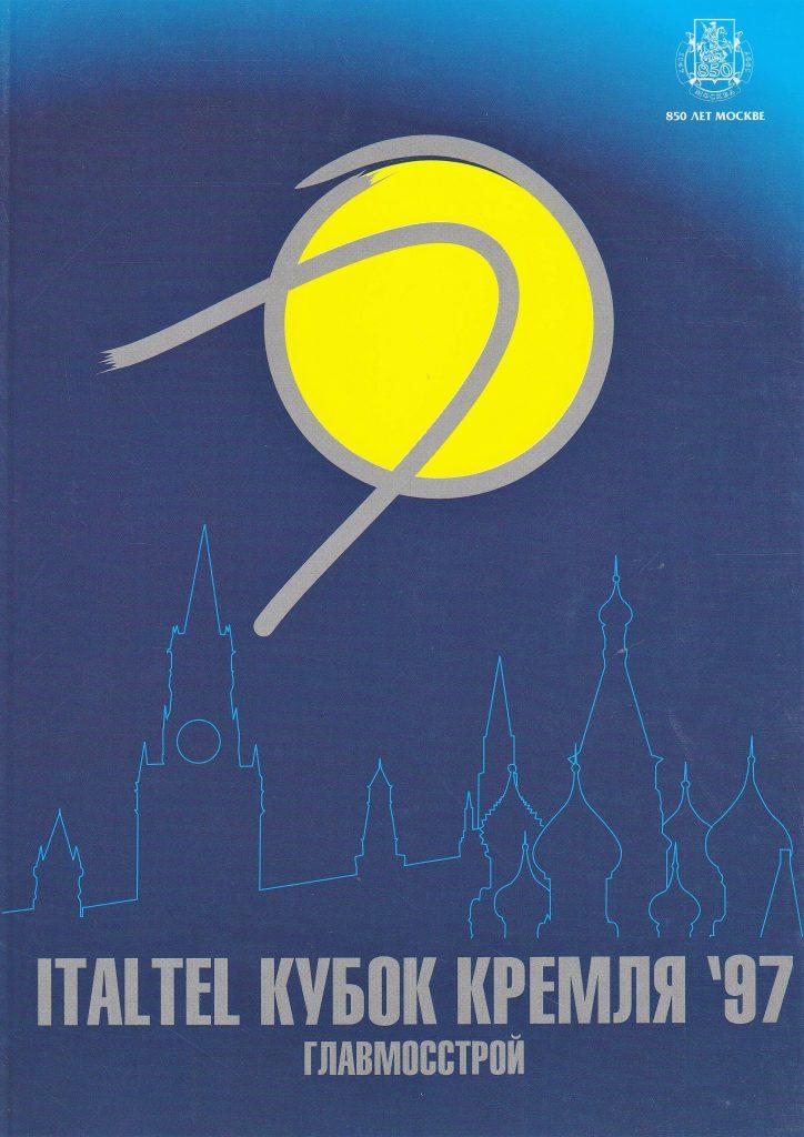Ladies Kremlin Cup 1997