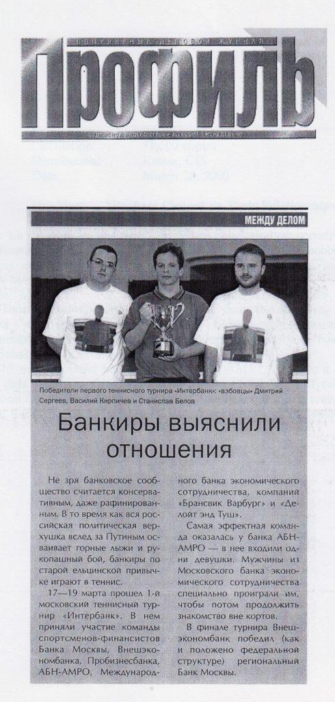1-й Интербанк 2000 г.
