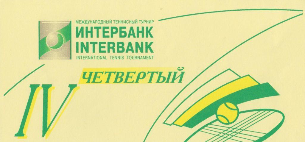 4-й Интербанк