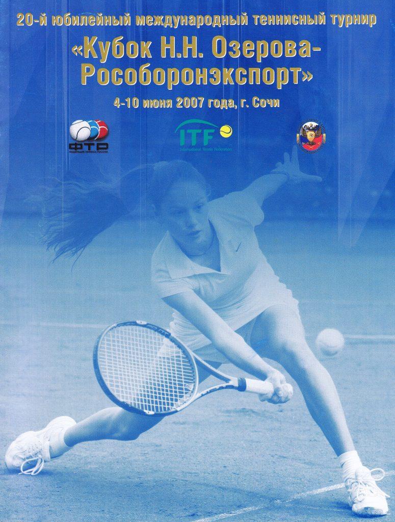 """20-й юбилейный МЮТ ITF """"Кубок Озерова"""" в Сочи 2007"""