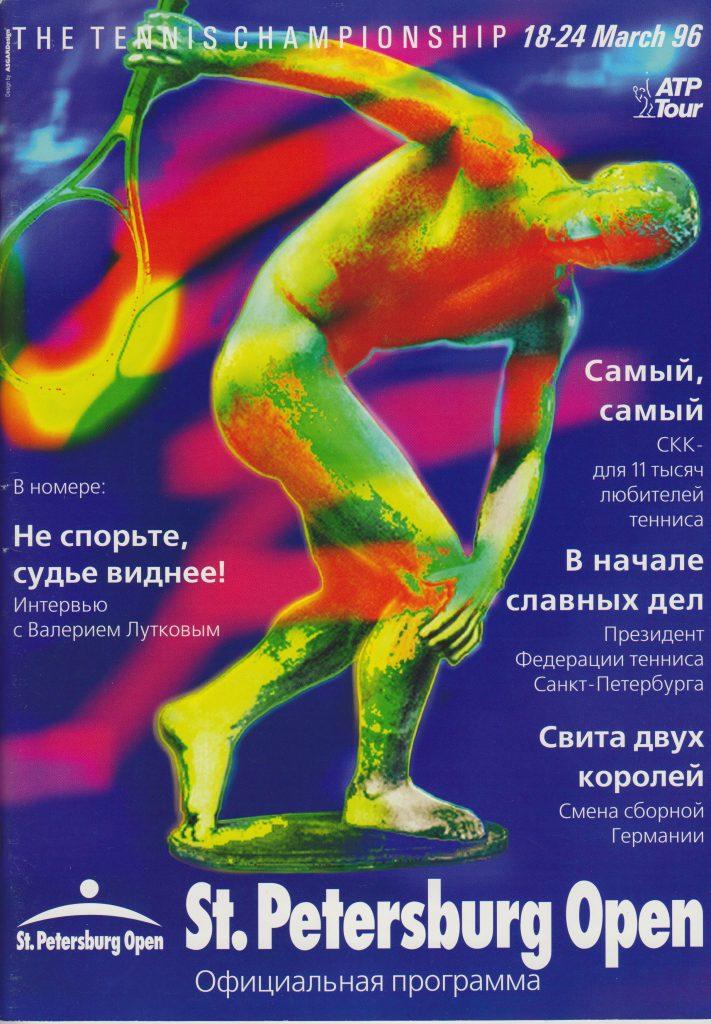 Буклет международного теннисного турнира ATP-Tour St. Petersburg Open 1996