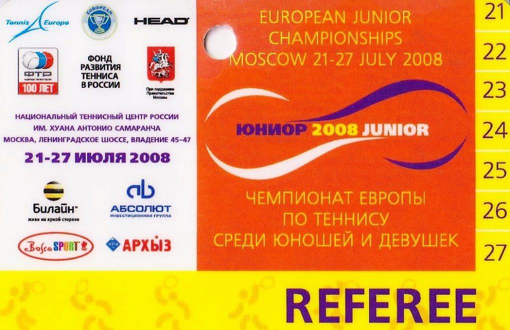 Аккредитация судьи Чемпионата Европы по теннису 2008 года