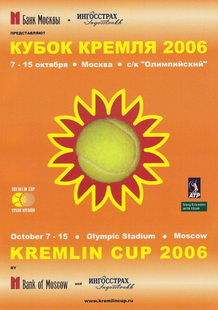 Кубок Кремля 2006