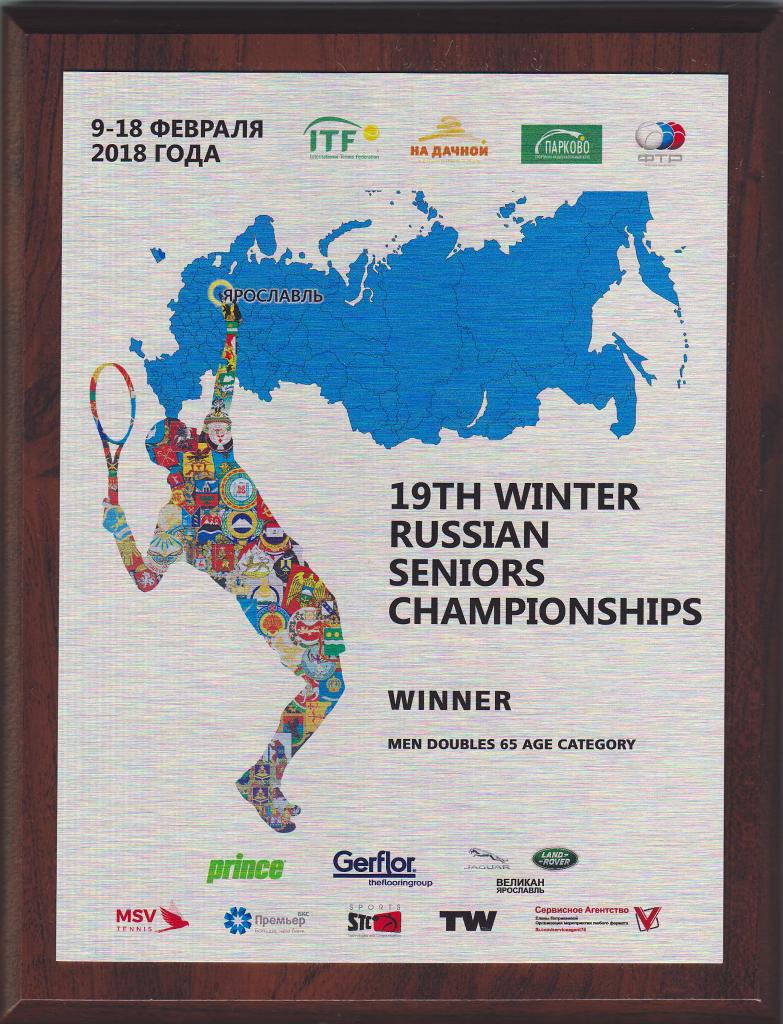 Призовая плакетка победителю Чемпионата России по теннису 2018