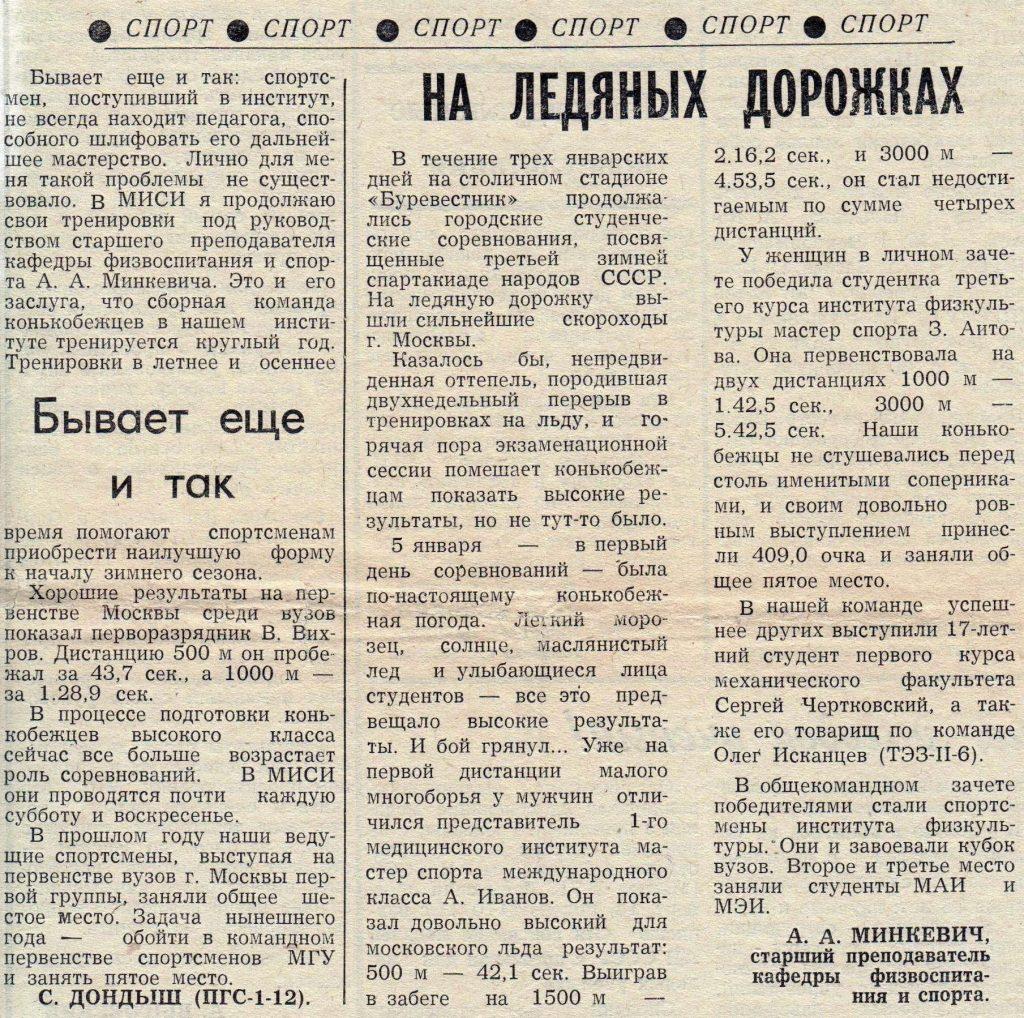 Газета За строительные кадры 12 февраля 1974г.