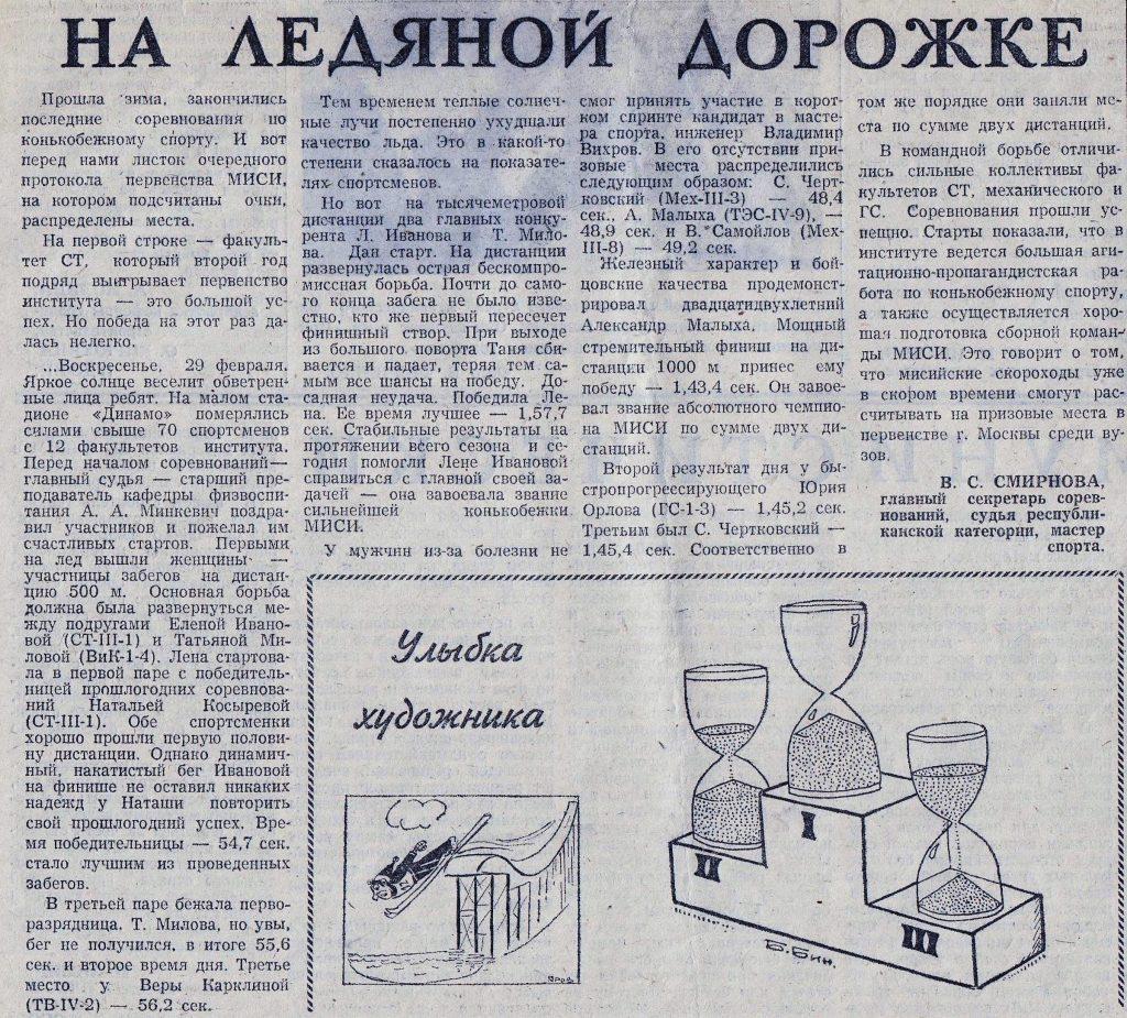 Газета За строительные кадры 6 апреля 1976г.