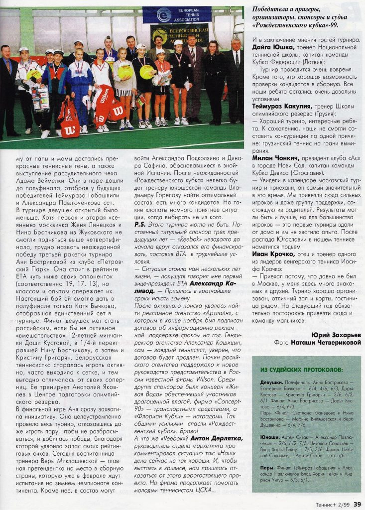 """Ежемесячный журнал Теннис+ №2 МЮТ ETA """"Рождественский кубок"""" февраль 1999"""