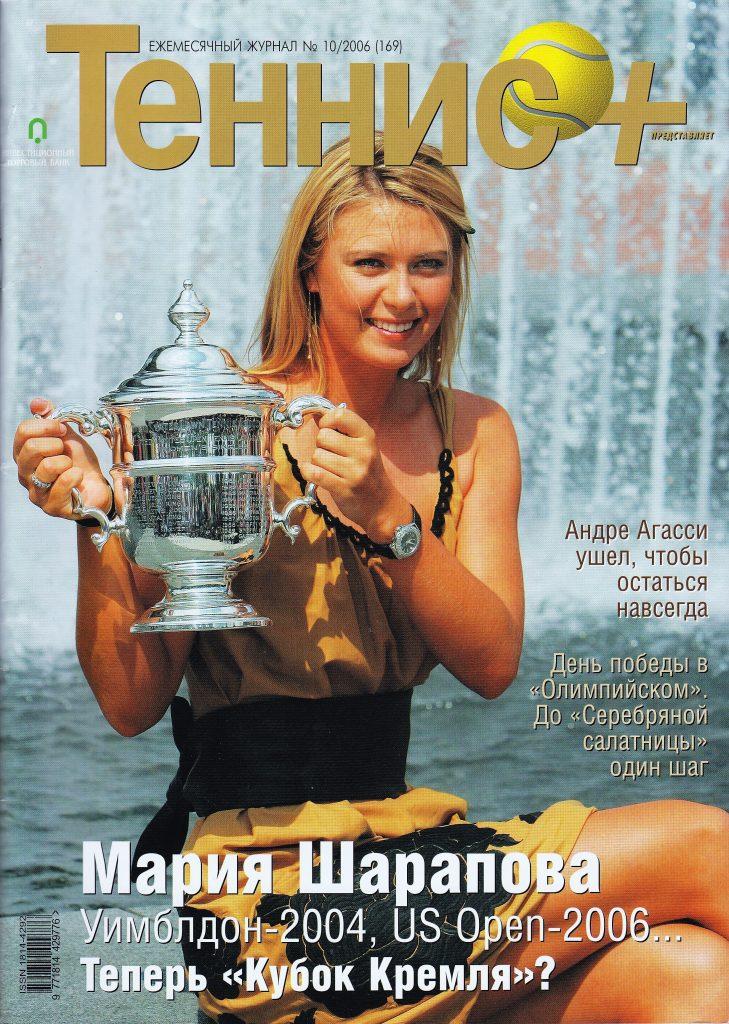Журнал Теннис+ №10 Чемпионат России по теннису среди ветеранов НТЦ России октябрь 2006