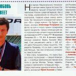Журнал Теннис+ №10 Чемпионат России по теннису среди ветеранов НТЦ России октябрь 2006 (3)