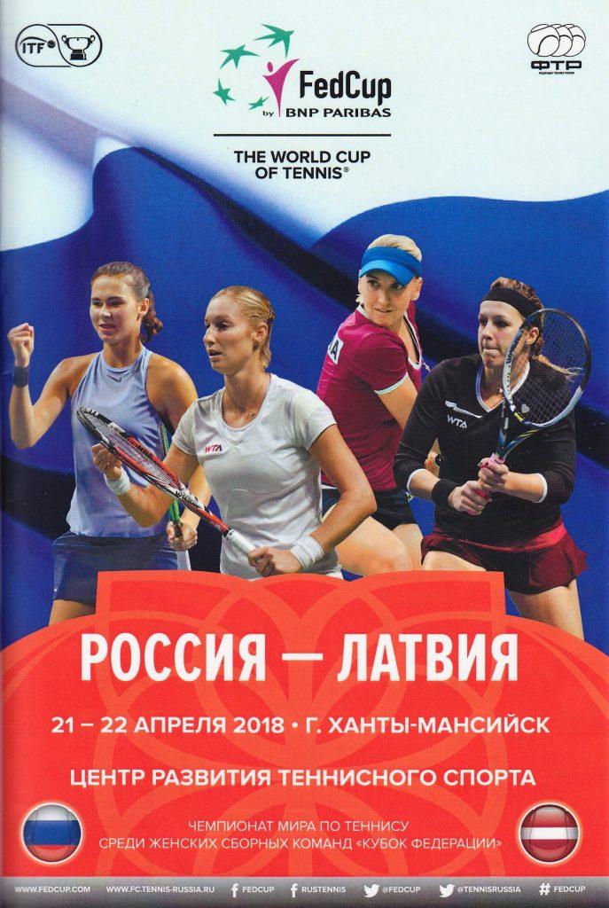 Кубок Федерации Россия-Латвия 2018