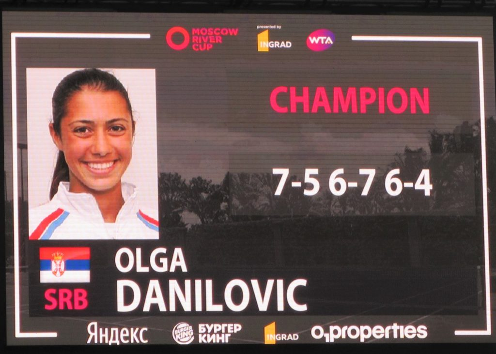Данилович Ольга (Сербия) победительница международного теннисного турнира WTA Moscow River Cup в одиночном разряде 2018