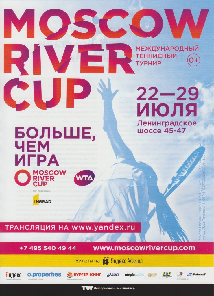 Moscow River Cup 2018