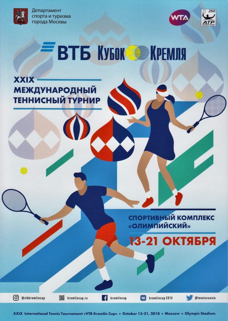 Буклет Кубка Кремля 2018