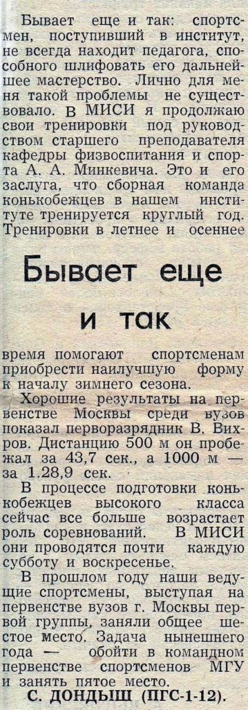 Газета За строительные кадры МИСИ им. В.В. Куйбышева 12 февраля 1974 г.