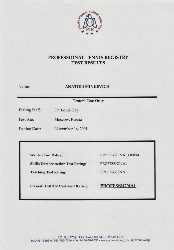 Минкевич Анатолий Адамович сертифицированный тренер по теннису международной организации  тренеров-профессионалов USPTR   Статус Professional