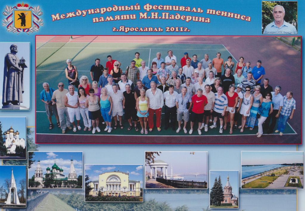Минкевич Анатолий участник международного фестиваля тенниса в Ярославле 2011 г.