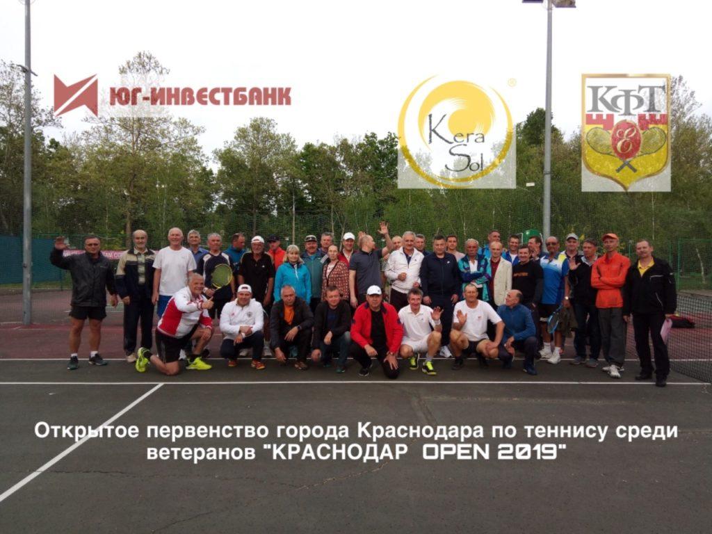 2019 Краснодар Опен