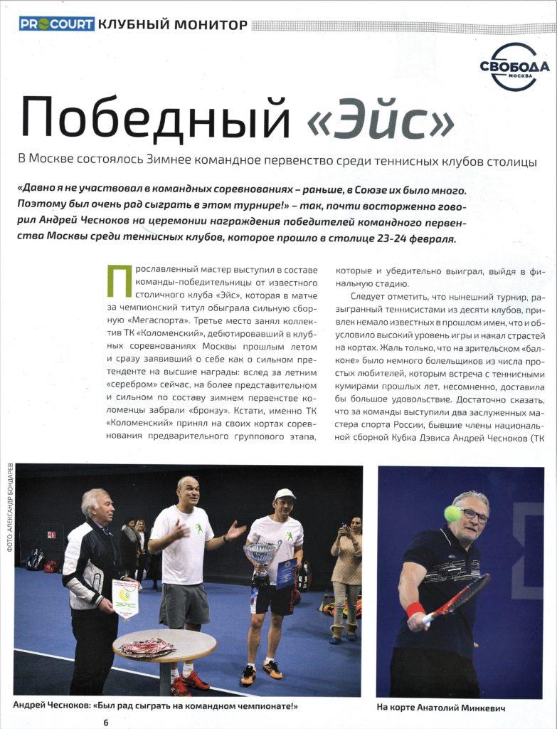 Публикация в журнале Pro Cort КомандноеПервенствоМосквы 2019 г (1) — копия