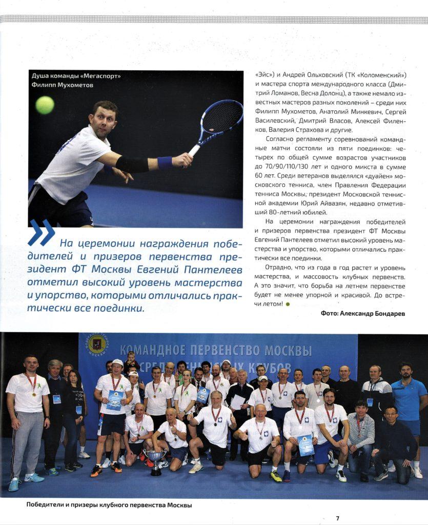 Публикация в журнале Pro Cort КомандноеПервенствоМосквы 2019 г (1)