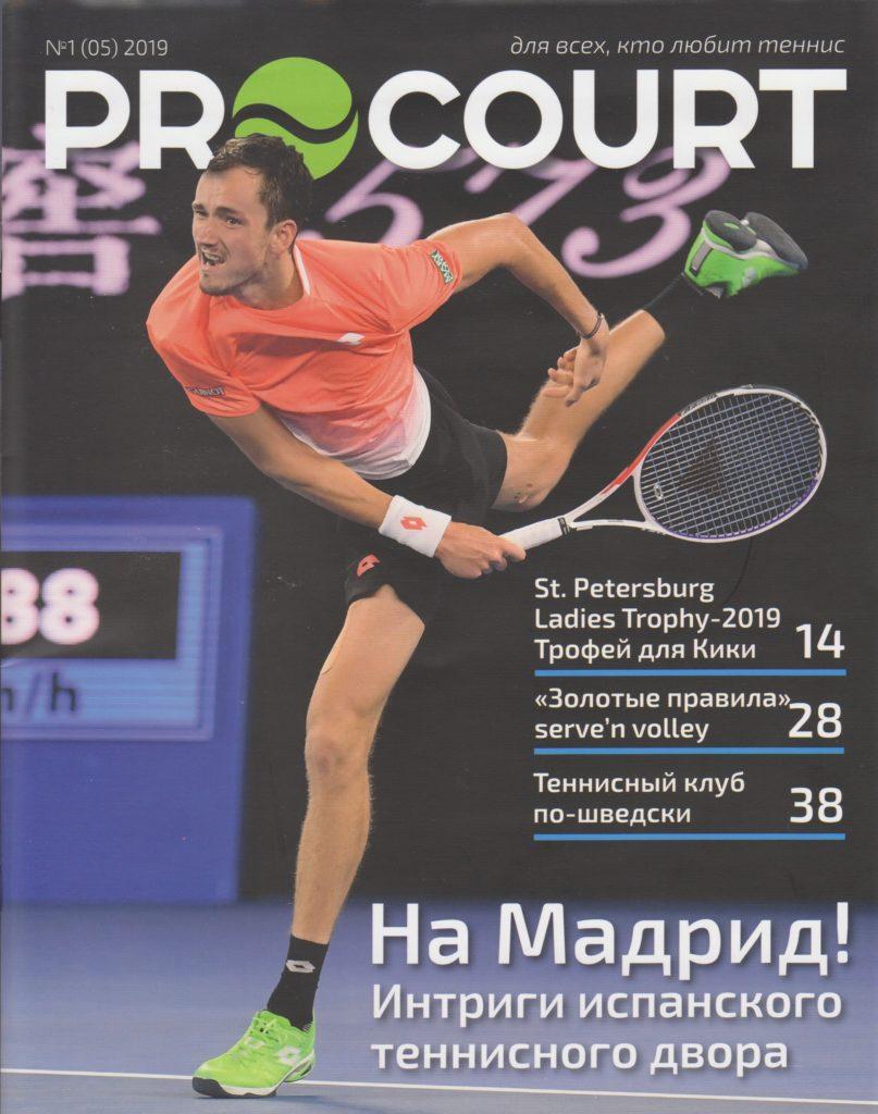 Публикация в журнале Pro Cort КомандноеПервенствоМосквы 2019 г (2)