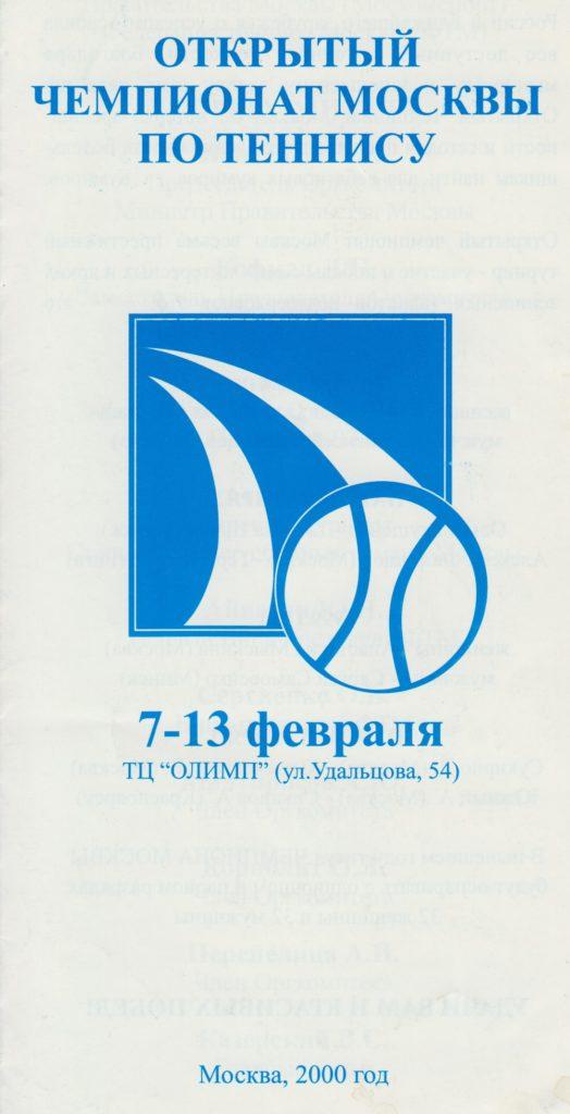 ! 2000 Открытый Чемпионат Москвы по теннису