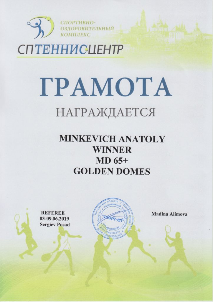 2019 Golden Domes (2)
