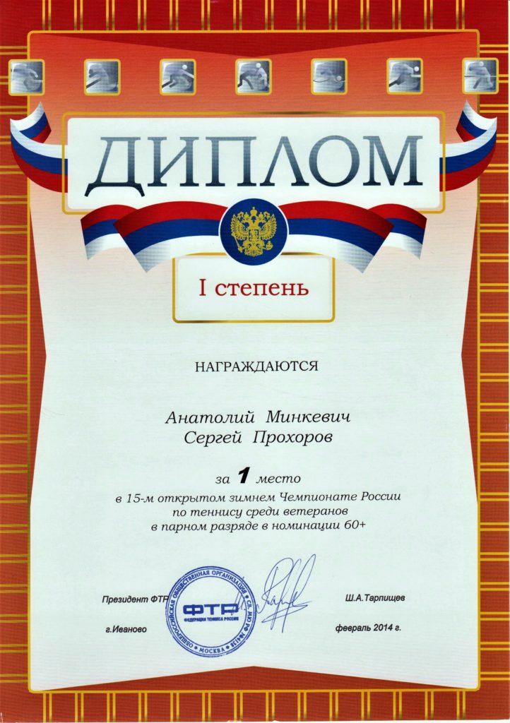 Чемпионат России по теннису 2014 г.