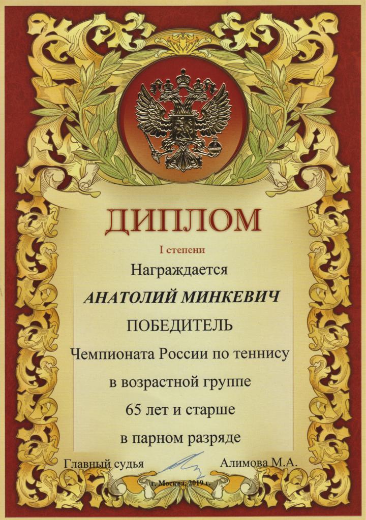 Чемпионат ветеранов Федерации тенниса России 2019 г.