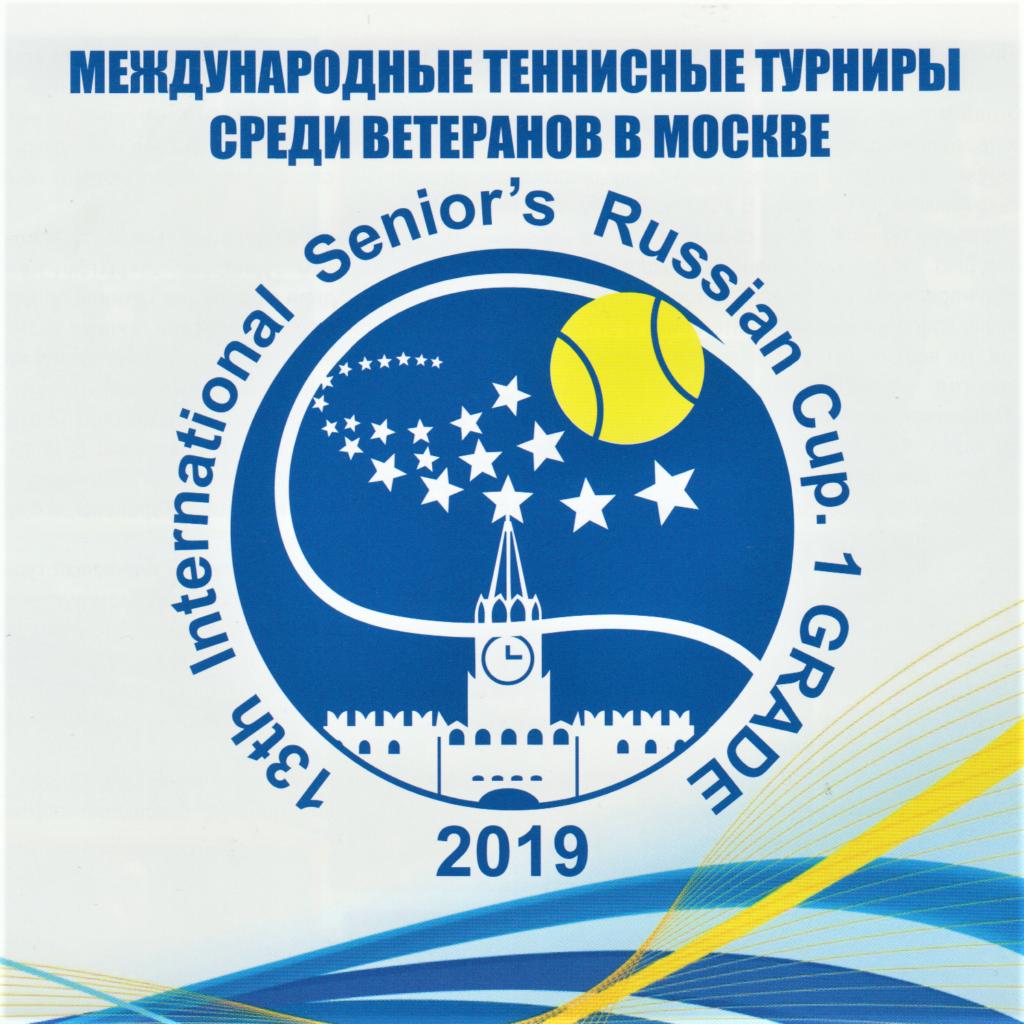Минкевич Анатолий победитель международного теннисного турнира ITF Seniors, Grade 1 13th International Seniors Russian Cup MD65+ 2019 г.