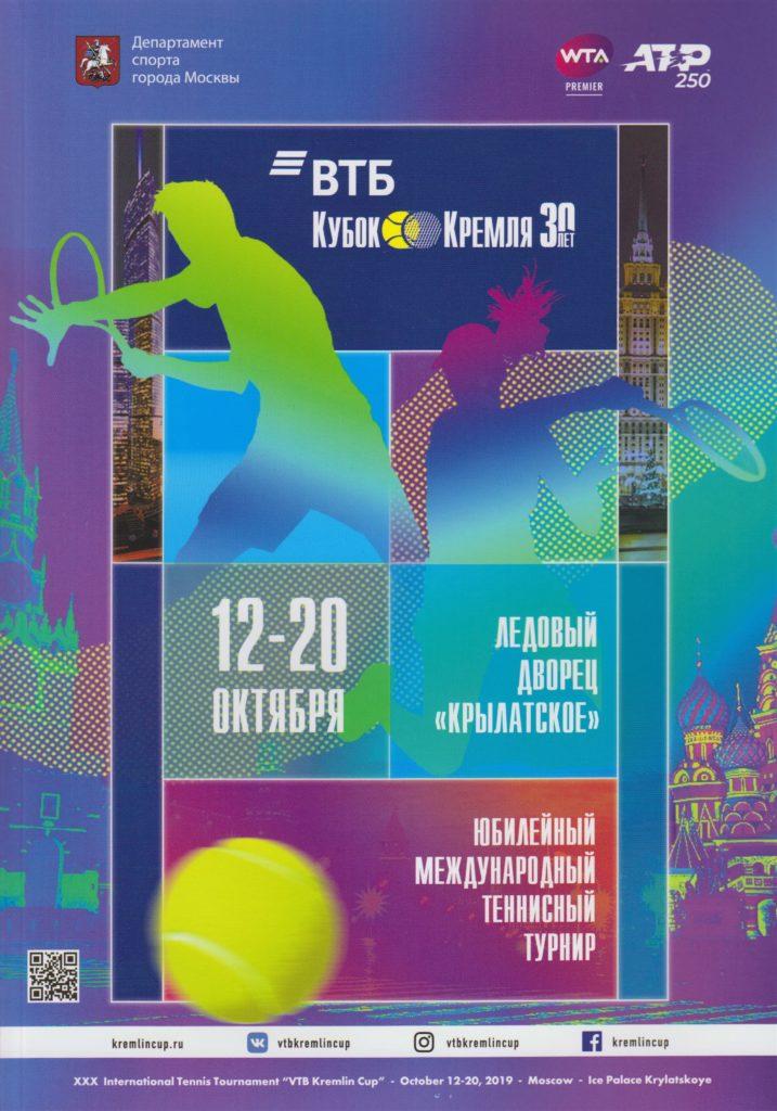 Буклет Кубка Кремля 2019 г.