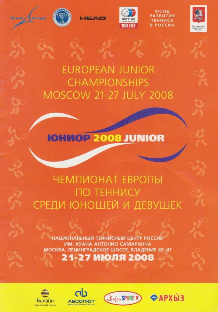Буклет Чемпионата Европы по теннису 2008 года