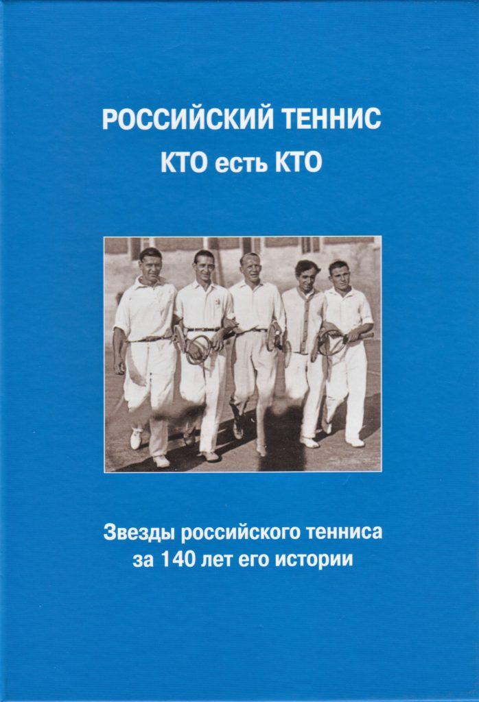 Борис Иванович ФОМЕНКО - автор энциклопедии «Российский теннис. Кто есть Кто» 2016 год