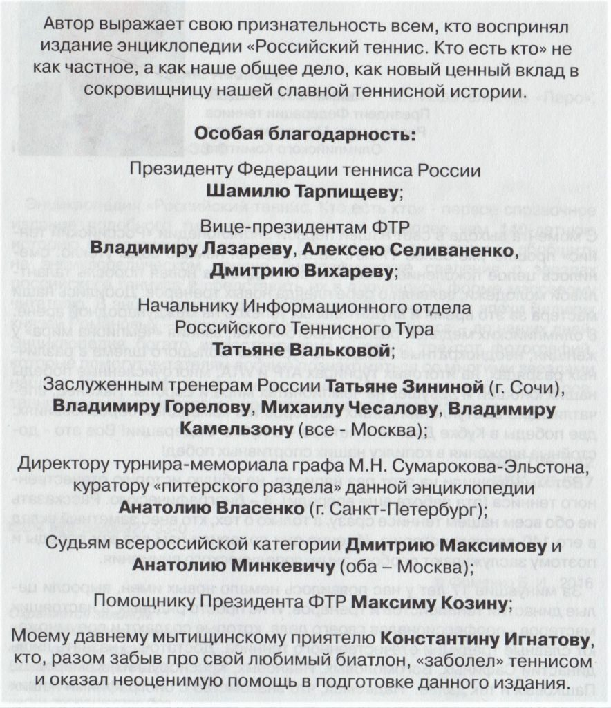 Минкевич Анатолий с Борисом Ивановичем ФОМЕНКО - автором энциклопедии «Российский теннис. Кто есть Кто» 2016 год