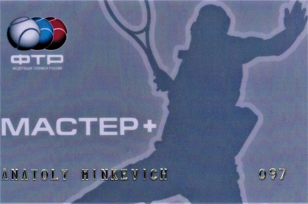Минкевич Анатолий Адамович сертифицированный тренер по теннису Российской Федерации. Категория МАСТЕР+  Профессиональная теннисная лига