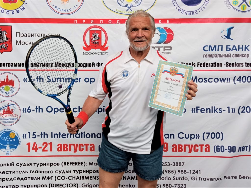 Минкевич Анатолий бронзовый призёр ITF S400-7-TH SUMMER OPEN CHAMPIONSHIP OF MOSCOW MS70+ 12-20 июня 2021 год